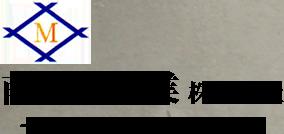 南金網工業 株式会社